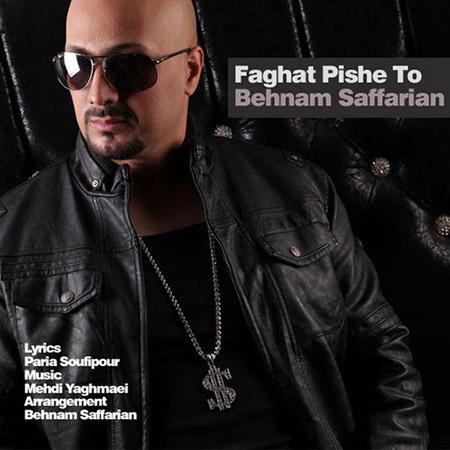 Behnam Safarian Faghat Pishe To دانلود آهنگ جدید بهنام صفاریان به نام فقط پیش تو
