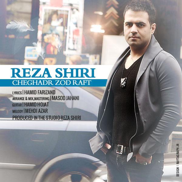 Reza Shiri Cheghadr Zod Raft دانلود آهنگ جدید رضا شیری به نام چقدر زود رفت