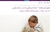 متهم شدن کودک ۶ ساله به جرم روابط نامشروع