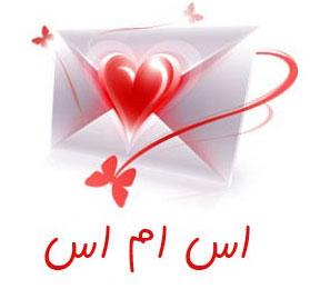 fu4140 اس ام اس و متن عاشقانه (دی 92)