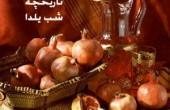 آشنایی با تاریخچه شب یلدا