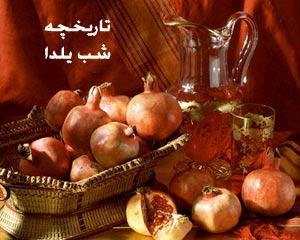 hhe1098  آشنایی با تاریخچه شب یلدا