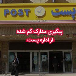 پیگیری مدارک گم شده از اداره پست