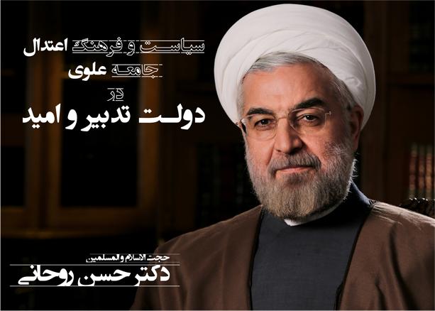 خلاصه ای از گفتگوی زنده دکتر روحانی, جدید 1400 -گهر