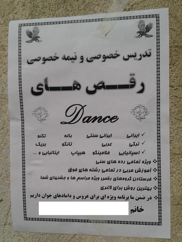 1 80745 246 کلاس رقصهای مختلط در تهران / عکس