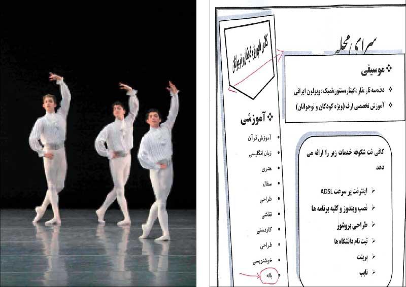 80743 523 کلاس رقصهای مختلط در تهران / عکس