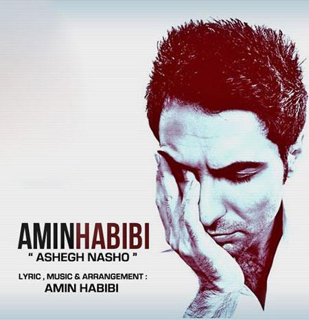 Amin Habibi Ashegh Nasho   دانلود آهنگ عاشق نشو امین حبیبی
