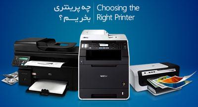 co3096 راهنمای خرید یک چاپگر مناسب