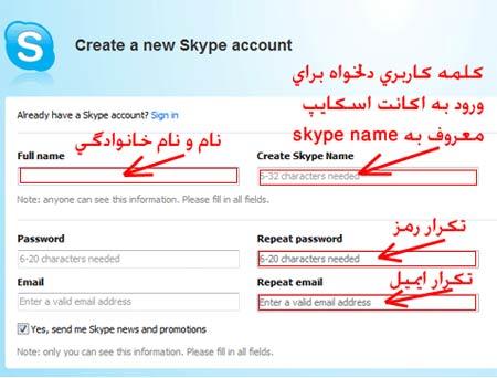 آموزش ساخت اکانت در skype · جدید 95 -گهر
