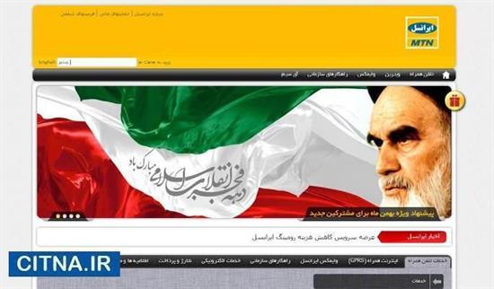 اشتباه فاحش ایرانسل در انتشار تصویر پرچم کشورمان, جدید 1400 -گهر