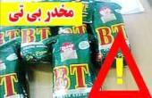 یک ماده مخدر جدید در سوپرمارکتها!
