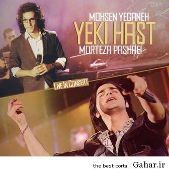 Morteza+Pashaei+ +Yeki+Hast+Ft+Mohsen+Yeganeh+LIVE دانلود اجرای مشترک مرتضی پاشایی و محسن یگانه + فیلم