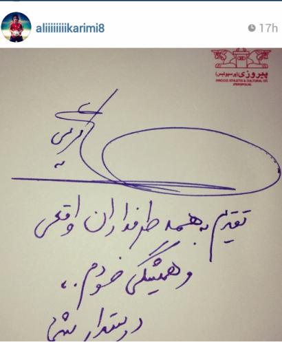 هدیه علی کریمی به هواداران, جدید 1400 -گهر