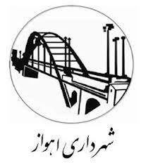 نسبتهای فامیلی عجیب در شهرداری اهواز!, جدید 1400 -گهر