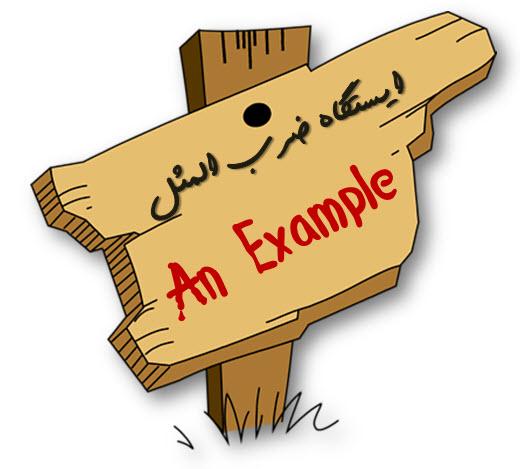 """ریشه ضرب المثل """"ایراد بنی اسرائیلی"""", جدید 1400 -گهر"""