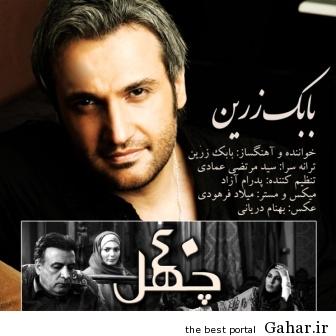 1 Babak+Zarrin+ +40 دانلود آهنگ بابک زرین با نام چهل