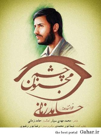 1 Hamed Zamani Cheshme Majnun دانلود آهنگ جدید حامد زمانی به نام چشم مجنون