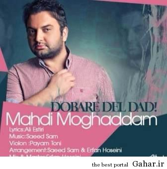1 Mahdi+Moghaddam+ +Dobare+Del+Dad دانلود آهنگ جدید دوباره دل داد مهدی مقدم