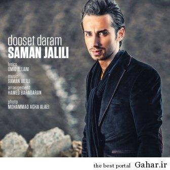 1 Saman+Jalili+ +Dooset+Daram دانلود آهنگ جدید سامان جلیلی به نام دوست دارم
