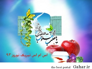 1 fu4399 اس ام اس تبریک عید نوروز 93
