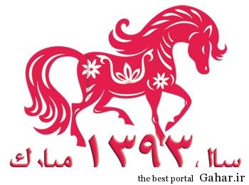 1 fu4543 اس ام اس تبریک عید نوروز 93 (2)