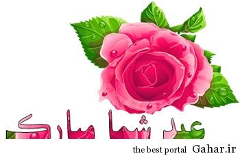 1 fu4545 اس ام اس تبریک عید نوروز 93 (1)
