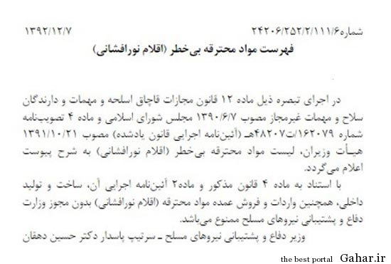263850 995 مواد محترقه مجاز برای چهارشنبه سوری + لیست