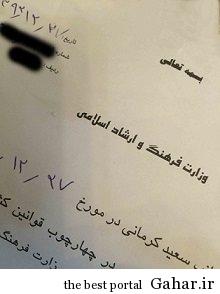 680z4o04kxw8diibc1oa سعید کرمانی هم مجوز گرفت