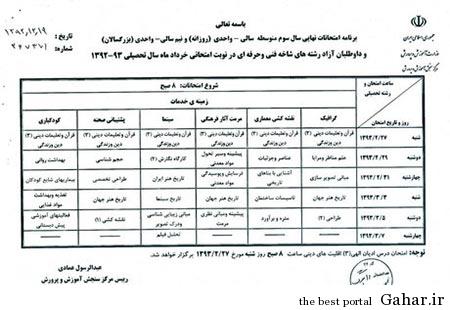 92 12 s774 تاریخ امتحانات نهایی دانش آموزان متوسطه + جدول