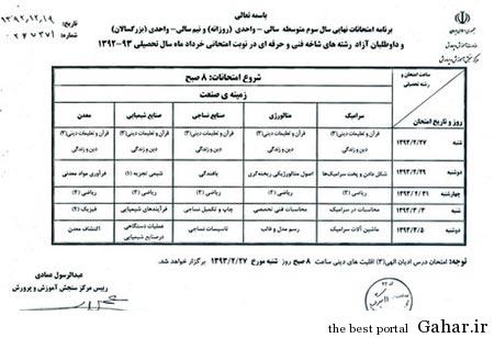 92 12 s775 تاریخ امتحانات نهایی دانش آموزان متوسطه + جدول