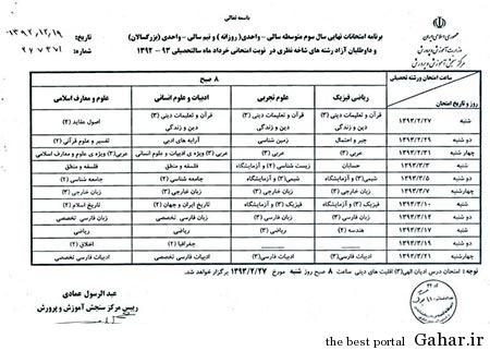 92 12 s776 تاریخ امتحانات نهایی دانش آموزان متوسطه + جدول