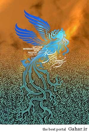 9301 2m447 سوتی عجیب هیات داوران جشنواره فجر که پس از 2 ماه لو رفت!