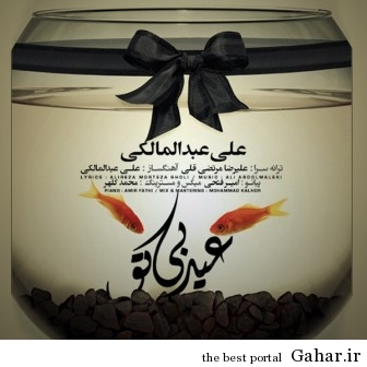 Ali Abdolmaleki Eyde Bi To دانلود آهنگ جدید عید بی تو علی عبدالمالکی