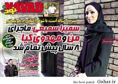 IMG08342670 دختر پروفسور سمیعی در فوتبال ایران غوغا به پا کرد