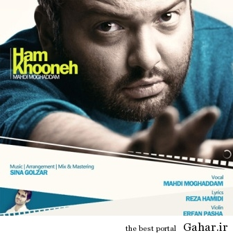 Mehdi+Moghaddam+ +Hamkhooneh دانلود آهنگ جدید مهدی مقدم به نام هم خونه