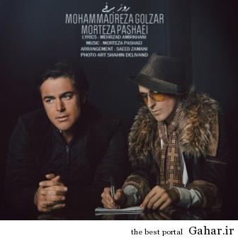 Mohammadreza+Golzar+ +Rooze+Barfi+Ft+Morteza+Pashaei دانلود آهنگ جدید محمدرضا گلزار و مرتضی پاشایی به نام روزای برفی