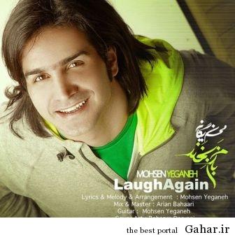 Mohsen Yeganeh Bazam Bekhand دانلود آهنگ جدید محسن یگانه به نام بازم بخند