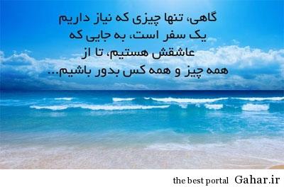 fu4590 جملات زیبا و الهام بخش / عکس