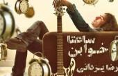 کد های آهنگ های پیشواز ایرانسل رضا یزدانی به نام ساعتا خوابن