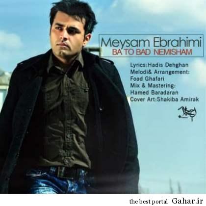 1 MeysamEbrahimi BaTo دانلود آهنگ جدید با تو بد نمیشم از میثم ابراهیمی