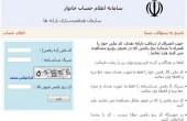 مسدود شدن وبسایت رفاهی