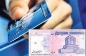 کارت اعتباری انرژی به جای یارانه نقدی