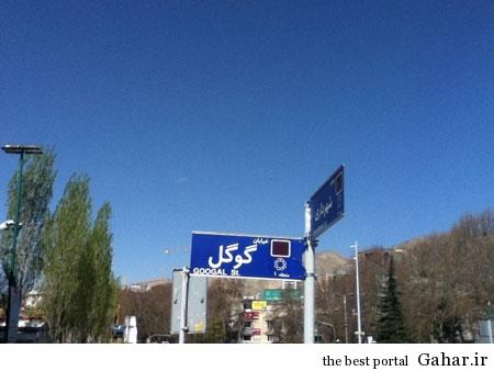 1 9301 2t842 خیابان گوگل در ایران! / عکس