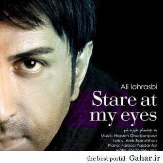 1 Ali Lohrasbi Be Cheshmam Khire Sho دانلود آهنگ جدید علی لهراسبی به چشمام خیره شو