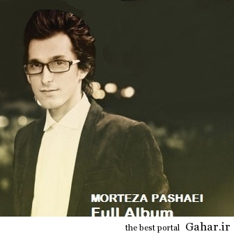 Morteza Pashaei بیوگرافی مرتضی پاشایی خواننده محبوب کشورمان