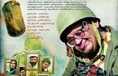 آمار فروش فیلم های سینمایی در نوروز ۹۳