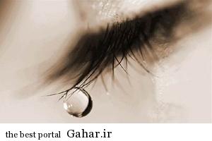 """شعر خواندنی """" دیروز گریستم """", جدید 1400 -گهر"""