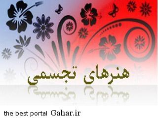 116814 orig نمایشگاه آثار هنرهای تجسمی در تهران