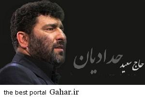 217639 صحبتهای سعید حدادیان درباره پاشایی و مداحی با ترانه ...