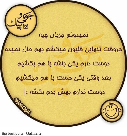 401862 192 اینستا مطلب ایرانیان / عکس